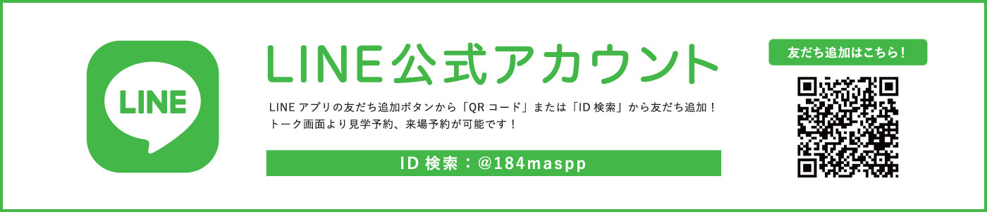 LINE OFFICIAL登録